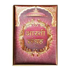 24K Gold Plated Aarti Sangrah Book By Jewel Fuel, gold