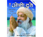 Osho Today (Hindi, 1 Year)