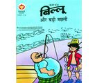 Billoo And Big Fish (Hindi)