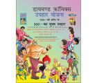 Chacha Chaudhary Comics Subscription (English, 1 Year)