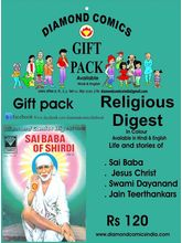 Religious Digest Sai Baba Gift Pack (English)