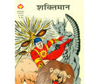 Shaktimaan (Hindi)