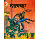Strategy Dynamite Series, hindi
