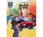Shrimatiji And The Car (Hindi)