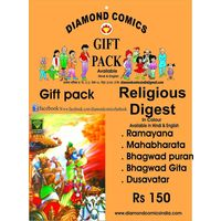 Religious Digest Ramayana Gift Pack, english