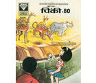 Pinki-80 (Digest) (Hindi)