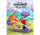 Chacha Chaudhary and sabu ka photo, english, 1 year