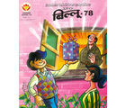 Billoo-78 (Digest) (Hindi)