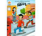 Billoo-77 (Digest) (Hindi)