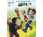 Billoo-74 (Digest) (Hindi)
