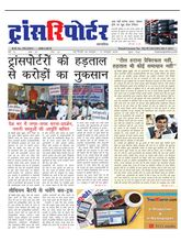 TransREporter Newspaper, hindi, 3 year