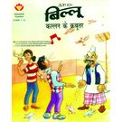 Billoo Kallan's Pigeons, hindi