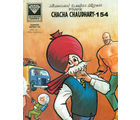 Chacha Chaudhary 154 (Digest) (English)