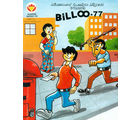 Billoo-77 (Digest) (English)