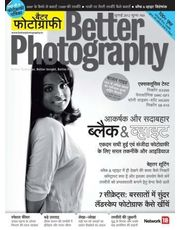 Better Photography (Hindi)
