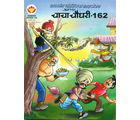 Chacha Chaudhary 162 (Digest) (Hindi)